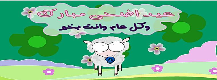 لعبة تلبيس خروف العيد 2016 - 2017