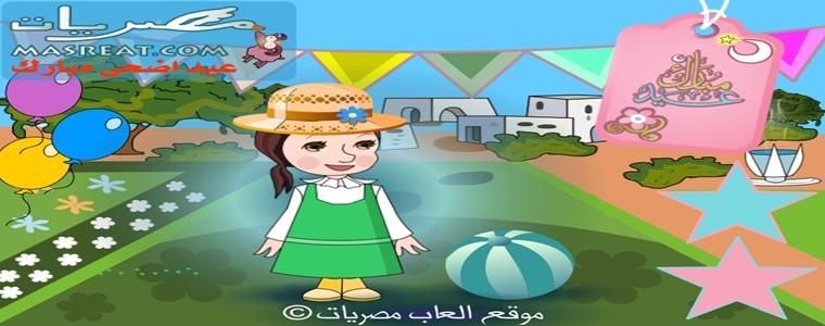 العاب تلبيس ملابس العيد المبارك