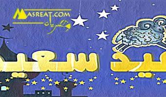مسجات عيد الاضحى للحبيب 2016
