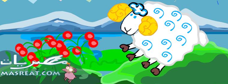 بطاقة خروف العيد