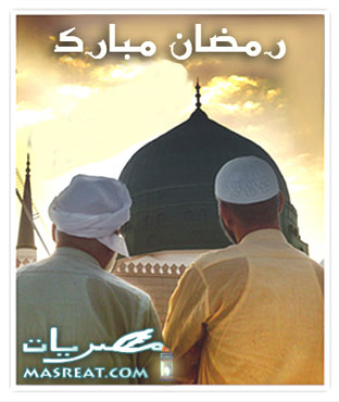 موعد شهر رمضان المبارك 2016