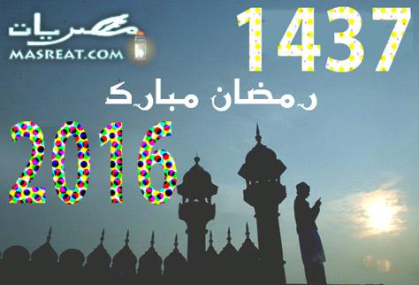 موعد غرة رمضان المبارك 2016