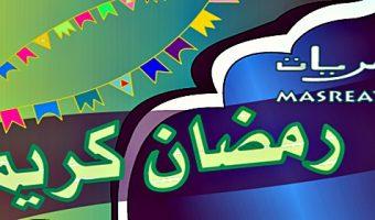 ميعاد شهر رمضان المبارك 2017