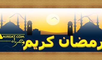 رسائل رمضان مصرية ٢٠١٧