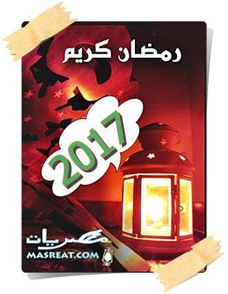 رسائل مسجات رمضان 2017
