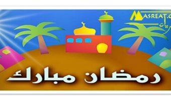 مسجات رمضانية حلوة 2017