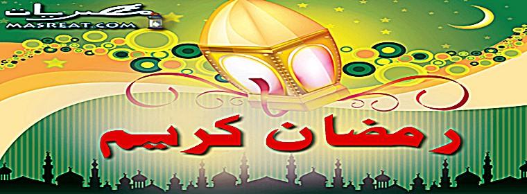 رسائل تهنئة رمضان دينية روعة 2017