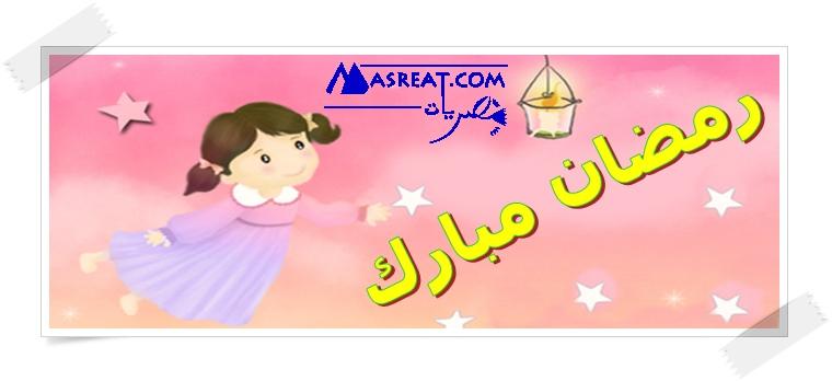 مسجات رمضانية قصيرة