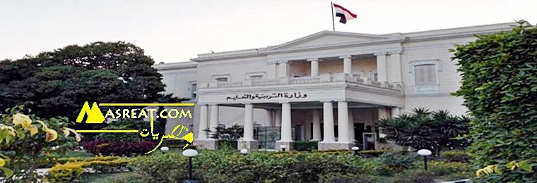 موقع وزارة التربية والتعليم للنتائج