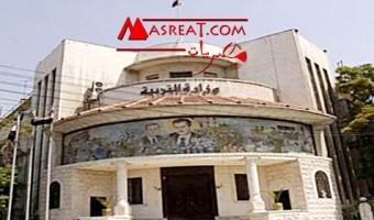موقع وزارة التربية السورية