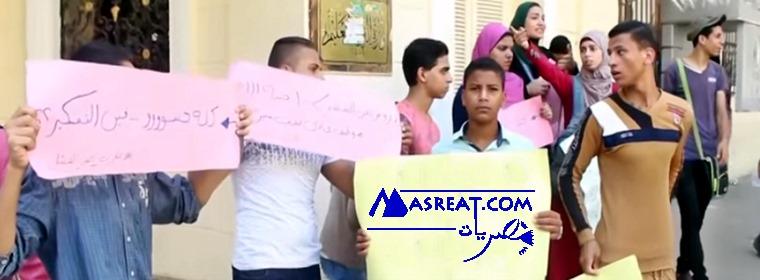وزارة التربية والتعليم المصرية لنتائج الطلاب