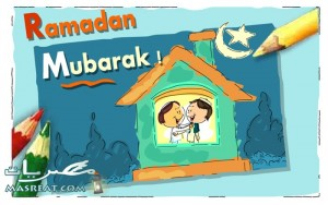 موعد بداية رمضان 2017