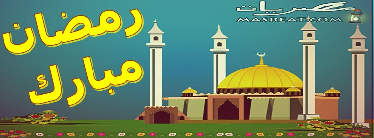موعد اول ايام رمضان 2017