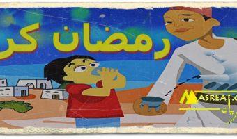 رسائل رمضان كوميدية مضحكة جدا