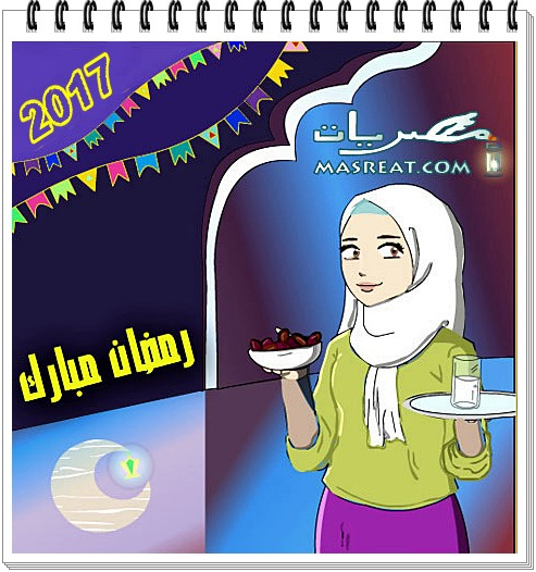 بطاقات كروت تهنئة شهر رمضان 2017