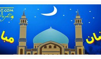 مسجات رمضانية 2017