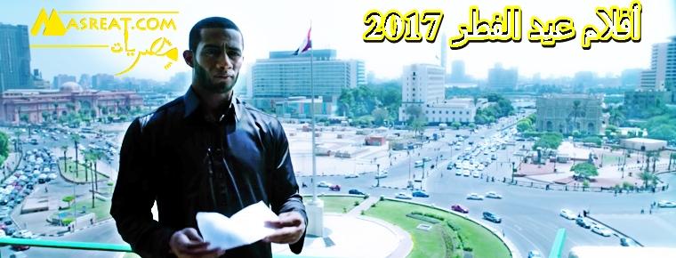 افلام عيد الفطر 2017