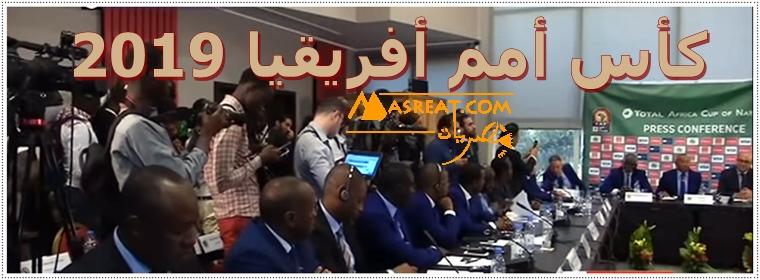 فوز مصر في استضافة وتنظيم بطولة كأس أمم أفريقيا 2019
