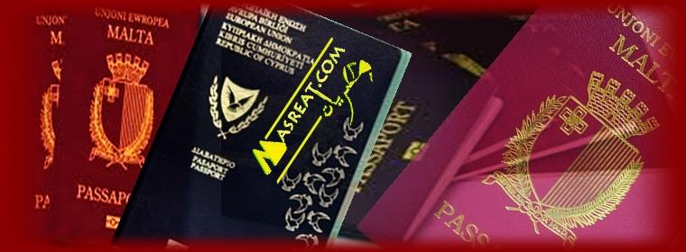 جوازات السفر الذهبية