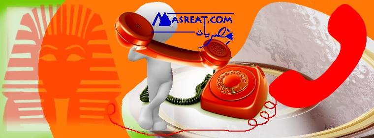 رفع رسوم اشتراك التليفون الارضي