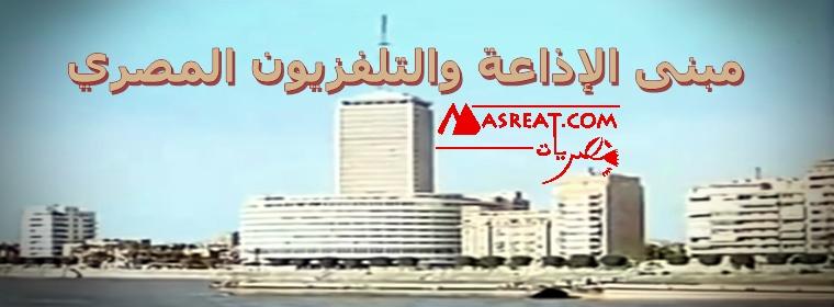 بث مباريات كأس الأمم الإفريقية 2019 على التلفزيون المصري