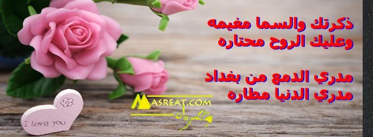 رسائل عراقية بمناسبة عيد الحب