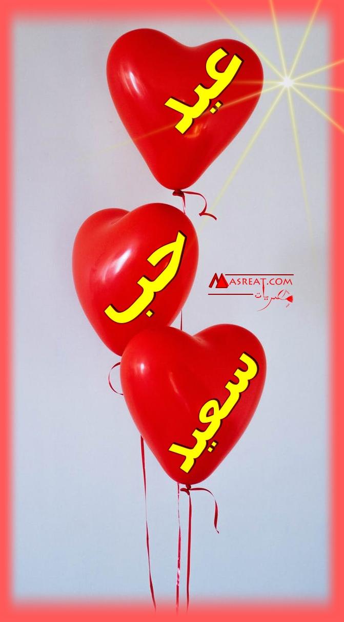 صورة عيد حب سعيد رومانسية