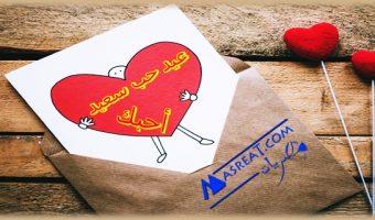 رسائل عيد الحب للمتزوجين للمخطوبين للاصدقاء