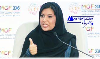من هي الأميرة ريما بنت بندر سفيرة السعودية الجديدة