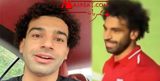 محمد صلاح بدون لحية .. والجمهور: لا يافخر العرب اللحية كانت ستايل