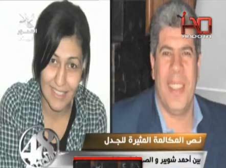 احمد شوبير  و هبة غريب صحفية جريدة الفجر