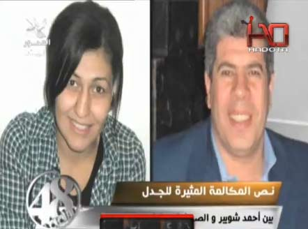هبة غريب مع احمد شوبير و سي دي شوبير الجنسي